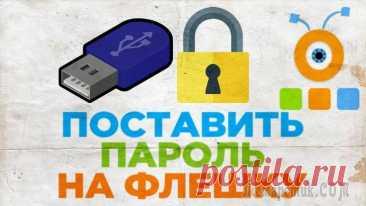Как установить пароль на флешку и как его снять Флеш USB-накопитель — устройство для хранения данных, которое подключается по специальному интерфейсу. На флешку можно перенести и сохранить любую информацию и в разных количествах. Пользователи на фл...