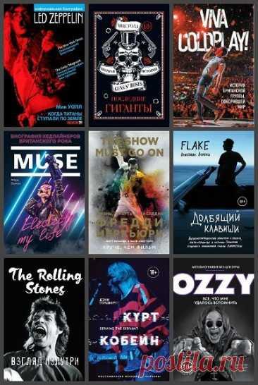 Подарочные издания. Музыка в 53 книгах (2012-2021) PDF, FB2 Подарочная серия книг о мире музыки, в которой выходят книги о легендарных группах и исполнителях, имеющих многомиллионные армии поклонников и фанатов по всему миру и чьи концерты набираю полные стадионы и концертные залы. Книги, посвященные разнообразным музыкальным жанрам — от рэгги до классики,