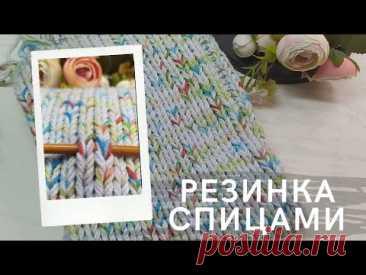 Новая резинка спицами! Пышная резинка. Узор для шапки, шарфа, свитера.