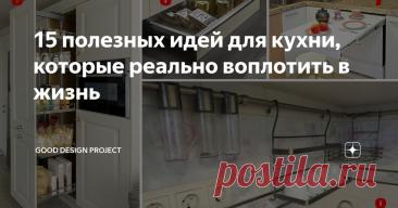 15 полезных идей для кухни, которые реально воплотить в жизнь   GOOD DESIGN project   Яндекс Дзен