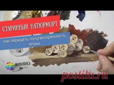 Как нарисовать полупрозрачную ягоду? Художник Надежда Ильина