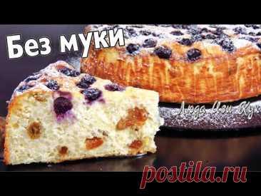 ТВОРОЖНАЯ ЗАПЕКАНКА без муки Рисовая бабка вкусный завтрак для всей семьи ЛюдаИзиКук творожный пирог