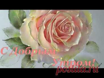 Доброго Утра ! Солнечной Погоды и Прекрасного Настроения Вам на весь День !Красивая Песня ! - YouTube