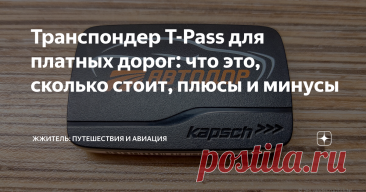 Транспондер T-Pass для платных дорог: что это, сколько стоит, плюсы и минусы Я очень много езжу по России на машине. Но меня удивляет, что многие даже опытные водители до сих пор не знают про транспондеры. Это устройство помогает экономить время и деньги.