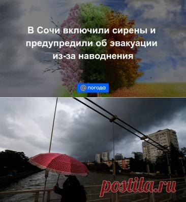 24-7-21-В Сочи включили сирены и предупредили об эвакуации из-за наводнения - Погода Mail.ru