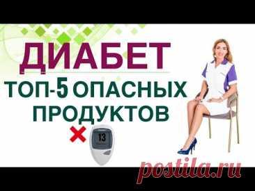 💊 Сахарный диабет. Диета. Опасные продукты при диабете. Врач эндокринолог, диетолог Ольга Павлова.