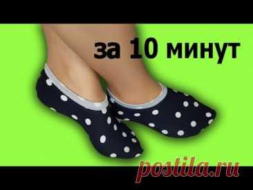 Следки за 10 минут. Как легко сшить следки из старой одежды/Socks from old clothes