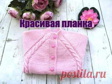 Вязание красивой планки для пуговиц