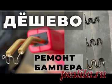 ДЕШЁВЫЙ способ ВОССТАНОВИТЬ бампер ремонт пластика