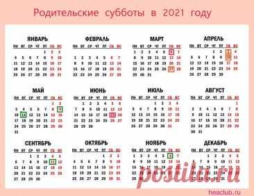 когда в этом году родительская суббота в 2021: 1 тыс изображений найдено в Яндекс.Картинках