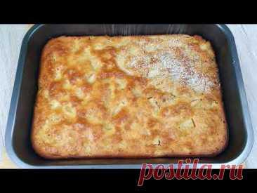 Яблочный пирог, тающий во рту! Все ищут этот рецепт! Вкусный простой рецепт