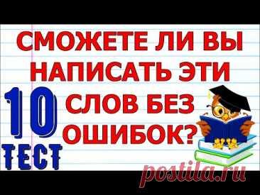 ТЕСТ ПО РУССКОМУ ЯЗЫКУ🤗 СМОЖЕТЕ ЛИ ВЫ НАПИСАТЬ 10 СЛОВ БЕЗ ОШИБОК #русский_язык #грамотность