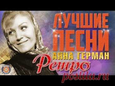Анна Герман - Лучшие песни. Ретро песни. Эхо любви - YouTube