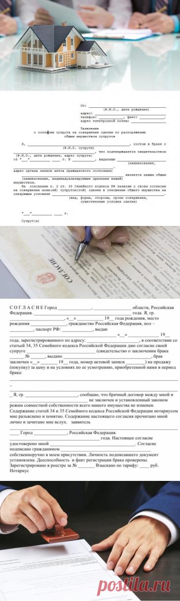 Согласие супруга на приобретение недвижимости: правила составления и срок действия