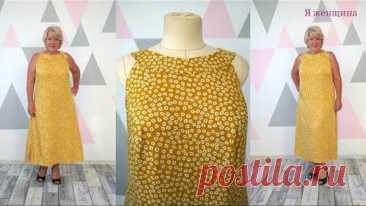 Элегантное платье с американской проймой. Моделирование и раскрой летнего платья