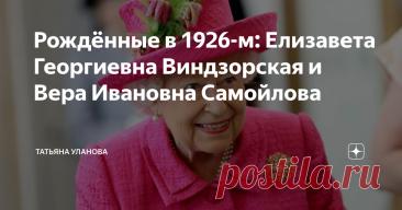 Рождённые в 1926-м: Елизавета Георгиевна Виндзорская и Вера Ивановна Самойлова Сегодня день рождения королевы Елизаветы II. 95! Я тут вчера к ним в родню набилась, поэтому поздравлю Её Величество по-своему. Заодно вспомню и свою любимую бабушку. Мою бабВеру, ровесницу королевы. Правда, бабВера дожила только до 86... Итак. Как говорили в Советском Союзе, два мира - два детства. :) Елизавете II 95.