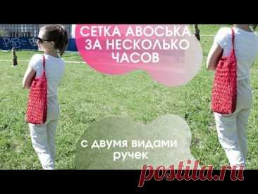 Сетка авоська из полипропиленовой пряжи крючком●Mesh string bag made of polypropylene yarn crocheted