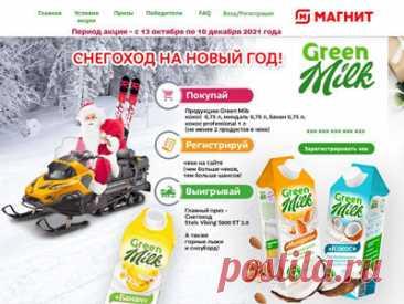 Акция Green Milk «Снегоход на новый год!»  Больше чеков - больше шансов на выигрыш призов!   #Акция #Green_Milk «Снегоход на новый год!»: #призы - #Снегоход; Горные #лыжи; #Сноуборд