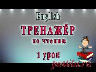 Как научиться читать на английском языке - 1 урок (английский чтение с нуля)