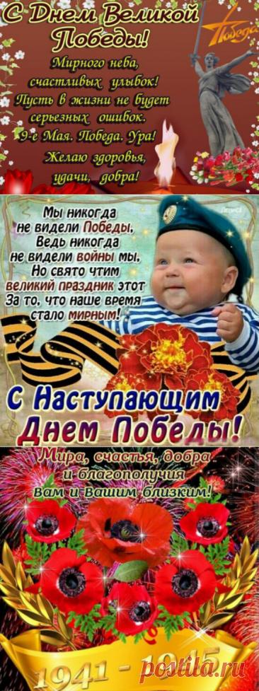 Las felicitaciones del Día de la Victoria el 9 de mayo los versos de la victoria hermoso - la Tarjeta con el Día de la Victoria con que comienza el 9 de Mayo - Con el Día de la Victoria que comienza los versos - la Felicitación del Día de la Victoria corto en los compañeros de clase, vkontakte, las redes sociales