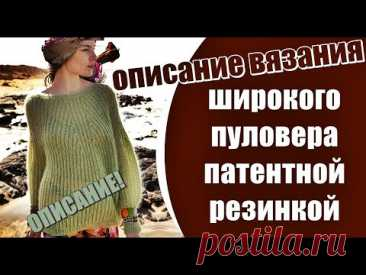 МОДНЫЙ Широкий пуловер патентной резинкой. FASHION Wide Pullover Patent Ribbed.
