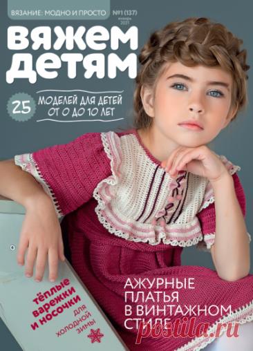 """""""Вяжем детям"""" №1/2021"""