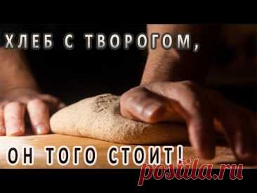 Хлеб с творогом и семенами! Видео-рецепт! Вкусный и полезный хлеб на ржаной закваске!