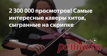 2 300 000 просмотров! Самые интересные каверы хитов, сыгранные на скрипке Скрипачи всегда пользовались особенным уважением в обществе. Ведь владеть таким сложным музыкальным инструментом — настоящее мастерство, которое явно будет под силу не каждому человеку. И профессионалы точно знают, как это нелегко на самом деле. Порой на то, чтобы научиться действительно качественно и красиво владеть скрипкой, приходится потратить далеко не один год, иногда на это уходят десятки лет....