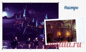 «Гарри Поттер»: на каком ты факультете Хогвартса по знаку зодиака Давай узнаем, где бы ты училась, если бы Шляпа распределяла учеников по факультетам Хогвартса, исходя из астрологических прогнозов 😎