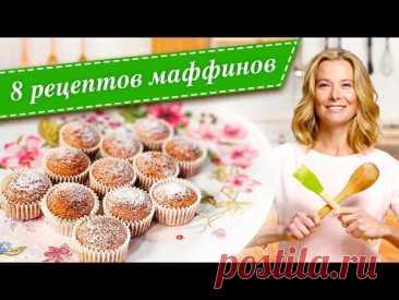 Сборник рецептов маффинов от Юлии Высоцкой  — «Едим Дома!»