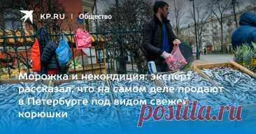 Морожка и некондиция: эксперт рассказал, что на самом деле продают в Петербурге под видом свежей корюшки Не забывайте, отправляясь за «уловом», что настоящая, свежая, вкусная и приятно пахнущая рыбка еще не пришла
