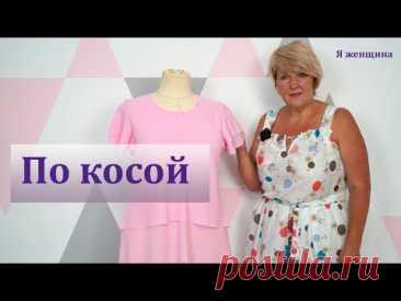 Оригинальная двухслойная блуза без вытачек. Как раскроить блузу по косой