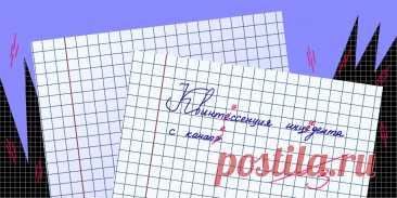20 слов, которые пишут неправильно даже грамотные люди - Лайфхакер