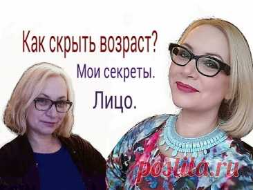 How to hide age? My secrets. Person (eyebrows and eyes & points &губы).