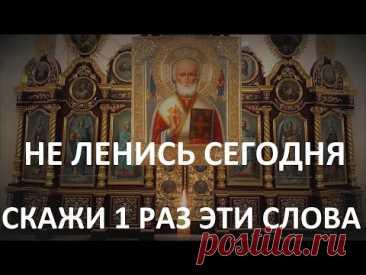 Сегодня счастливый день. Этой молитвой Николаю Чудотворцу вы исполните свои мечты.