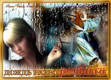 Дождь удивленно разводит руками и Мир из дыма. | Ирина Стефашина | Яндекс Дзен