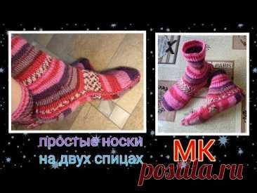 Кто не любит вязать на 4х➡️ самые простые носочки на 2х спицах без шва на подошве‼️МК.