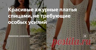 Красивые ажурные платья спицами, не требующие особых усилий 7 интересных идей с простыми схемами ✵