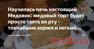 Научилась печь настоящий Медовик: медовый торт будет просто таять во рту - тончайшие коржи и легкий крем всего за 5 минут