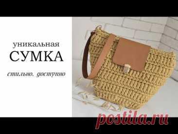 Стильная сумка крючком из шнура| вязаная сумка| сумка LoiS