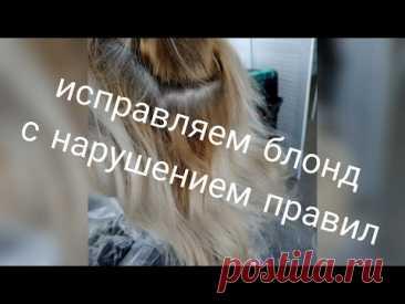 Исправить блонд с нарушением правил. Окрашивание волос.