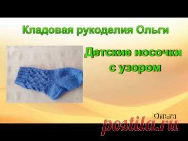 М/К- Носочки для ребенка 1-2 года с узором плетеный зигзаг | Вязание спицами для начинающих