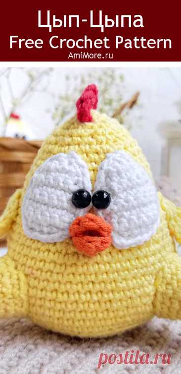 PDF Цып-Цыпа крючком. FREE crochet pattern; Аmigurumi bird patterns. Амигуруми схемы и описания на русском. Вязаные игрушки и поделки своими руками #amimore - маленький цыпленок, цыплята.