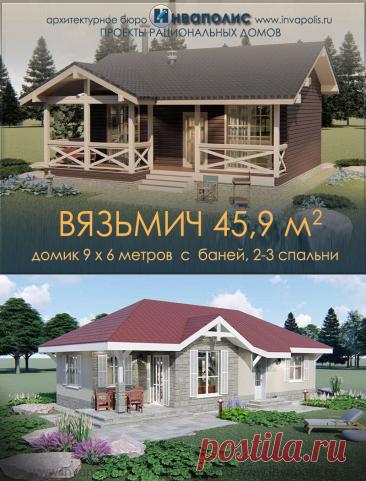СТАНИЦА 70 м2 - проект одноэтажного дома 7х14 метров с 3 спальнями