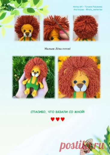 Лев крючком, 30 схем и авторских описаний для вязания льва крючком