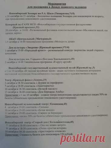 Мероприятия для посещения в Декаду пожилого человека — Новосибирская Городская Общественная Организация Ветеранов-Пенсионеров Войны, Труда, Военной Службы и Правоохранительных Органов