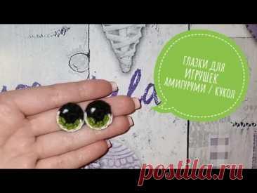 Учимся вязать глазки для игрушек  #глаза_крючком@knit_toyss  видео мк*  Источник: https://youtu.be/UrCp_uxbq5s,https://youtu.be/w33QFGx..