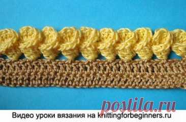 Начинаем вязать – Видео уроки вязания » Красивая объёмная кайма – Вязание крючком – Урок №330