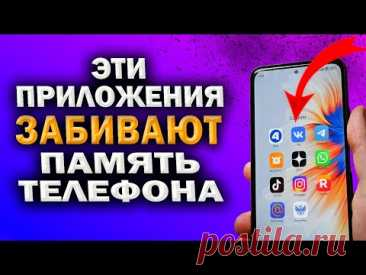 Как очистить ПАМЯТЬ телефона, не удаляя ничего нужного. Очистка мусора в приложениях.
