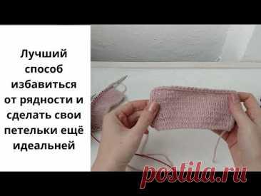 Как избежать рядности в вязании спицами, плюс лайфхак как подогнать плотность вязания по МК